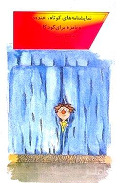 نمایشنامههای کوتاه خندهدار و بامزه برای کودکان