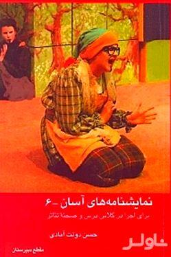 نمایشنامههای آسان 6 (برای اجرا در کلاس و صحنه تئاتر) نمایشنامه