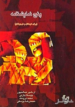 5 نمایشنامه (برای کودکان و نوجوانان)