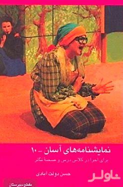 نمایشنامههای آسان 10 (برای اجرا در کلاس درس و صحنه تئاتر)