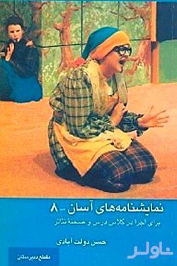 نمایشنامههای آسان 8 (برای اجرا در کلاس درس و صحنه تئاتر)