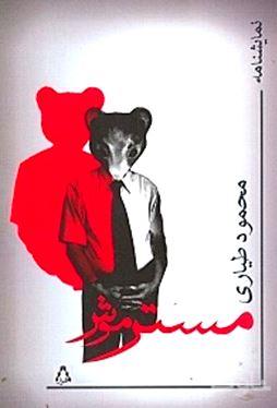 مستر موش (نمایشنامه در 3 پرده)