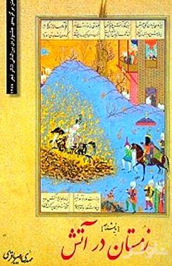 زمستان در آتش (خوانشی از داستان سودابه و سیاوش) نمایشنامه