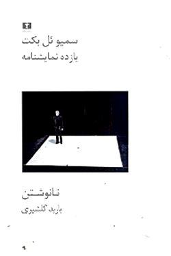 11 نمایشنامه