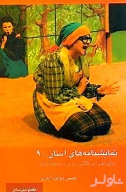 نمایشنامههای آسان 9 (برای اجرا در کلاس درس و صحنه تئاتر)