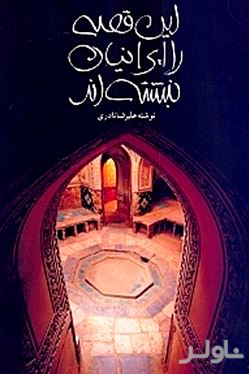 این قصه را ایرانیان نبشتهاند