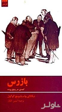 بازرس (کمدی در 5 پرده) نمایشنامه