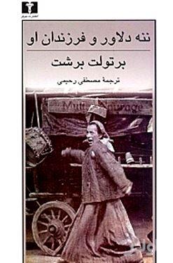 ننه دلاور و فرزندان او (گزارش جنگهای 30 ساله) نمایشنامه