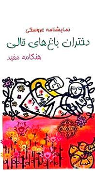 نمایشنامه عروسکی دختران باغهای قالی