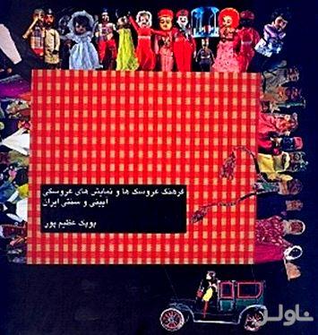 فرهنگ عروسکها و نمایشهای عروسکی آیینی و سنتی ایران
