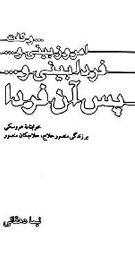 و گفت امروز بینی و فردا بینی و پس آن فردا بر زندگی منصور حلاج حلاجکان منصور
