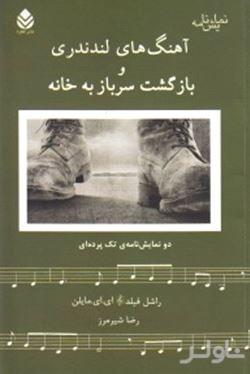 آهنگهای لندندری و بازگشت سرباز به خانه