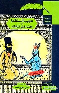 عجیبالسلطنه 7 خیار شاهانه (نمایشنامه کمدی)