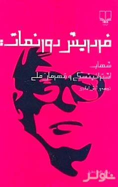 فردریش دورنمات (شهاب و اشترانیتسکی و قهرمانی ملی) نمایشنامه