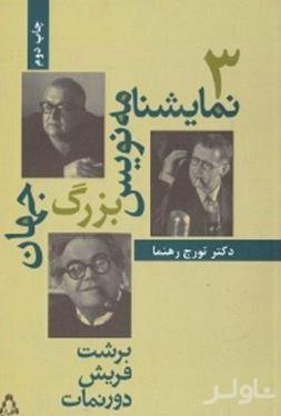3 نمایشنامهنویس بزرگ جهان (برشت فریش دورنمات)