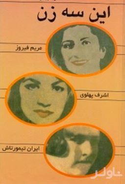 این 3 زن (اشرف پهلوی مریم فیروز ایران تیمورتاش) گالینگور