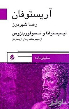 لیسیستراتا و تسموفوریازوس (مجموعه کمدیهای آریستوفان) نمایشنامه