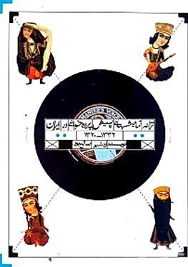 ترانه نمایشهای پیشپردهخوانی در ایران (1320 - 1332)
