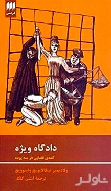 دادگاه ویژه (کمدی قضایی در 3 پرده) نمایشنامه