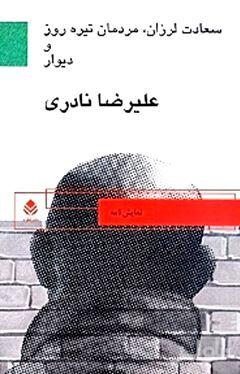 سعادت لرزان مردمان تیرهروز و دیوار (کمدی 100 سال پس از جنگ) نمایشنامه