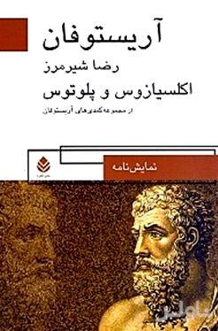 اکلسیازوس و پلوتوس (مجموعه کمدیهای آریستوفان) نمایشنامه