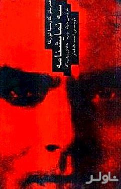 3 نمایشنامه از لورکا (عروسی خون - یرما - خانه برناردا آلبا)