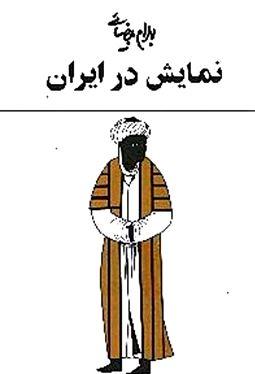 1 مطالعه نمایش در ایران با 60 تصویر و طرح و 1 واژهنامه