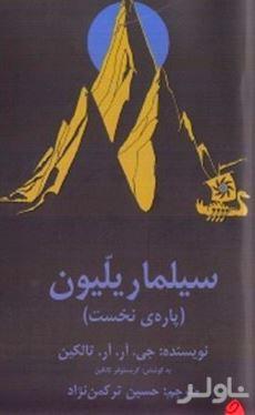 سیلماریلیون 1 (2جلدی)