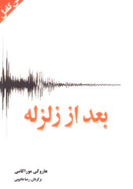 بعد از زلزله (چند داستان کوتاه) مجموعه داستان