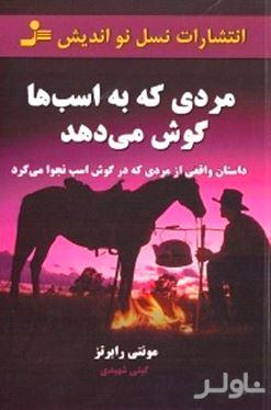 مردی که به اسبها گوش میدهد (داستان واقعی از مردی که در گوش اسب نجوا میکرد)