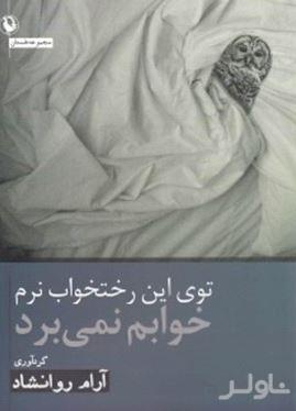 توی این رختخواب نرم خوابم نمیبرد
