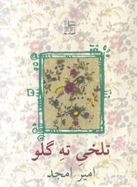 تلخی ته گلو (نمایشنامه در 3 مجلس در هم)