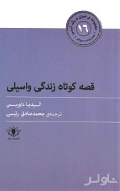 قصه کوتاه زندگی واسیلی