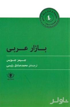بازار عربی