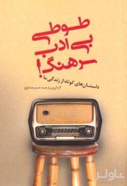 طوطی بیادب سرهنگ (داستانهای کوتاه از زندگی ما) مجموعه داستان