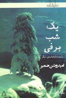 1 شب برفی اعترافات اکتاویو گومز جلسه اضطراری شبی که مریم ناپدید شد (4 نمایشنامه تک پردهای) نمایشنامه