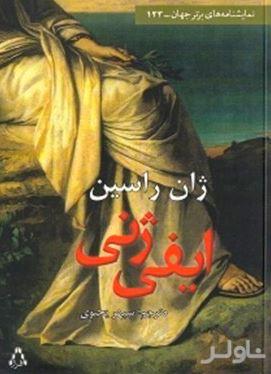 ایفیژنی (سوگنامه منظوم در 5 پرده) نمایشنامه