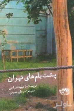 پشتبامهای تهران