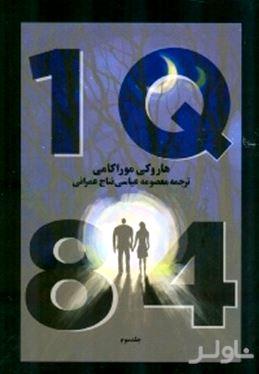 1 کیو 84 جلد3 (3جلدی)