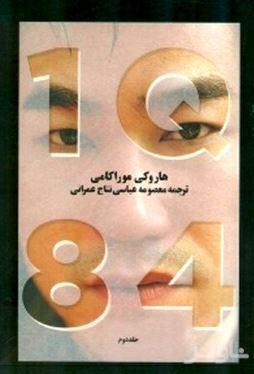 1 کیو 84 جلد2 (3جلدی)