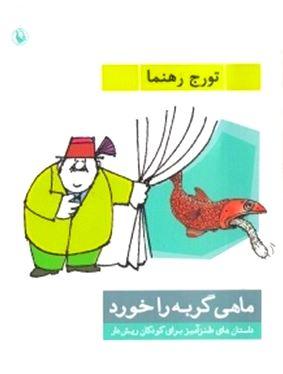 ماهی گربه را خورد (داستانهای طنزآمیز برای کودکان ریشدار)