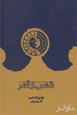 شمس و قمر (نمایشنامه آفتاب و مهتاب) نمایشنامه