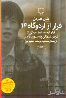 فرار از اردوگاه 14 (داستانی واقعی فرار ادیسهوار مردی از کره شمالی به سوی آزادی)