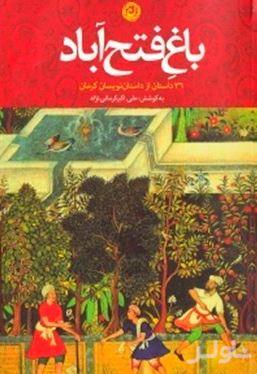 باغ فتحآباد (36 داستان از داستاننویسان کرمان)