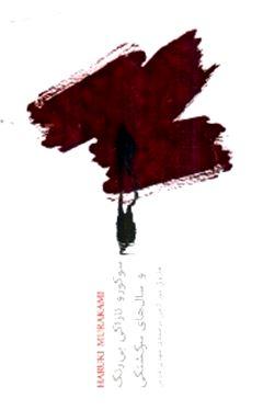 سوکورو تازاکی بیرنگ و سالهای سرگشتگی