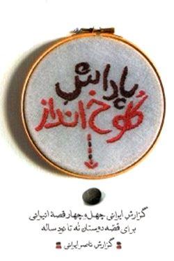 پاداش کلوخانداز (گزارش ایرانی 44 قصه انیرانی برای قصه دوستان 9 تا 90 ساله)