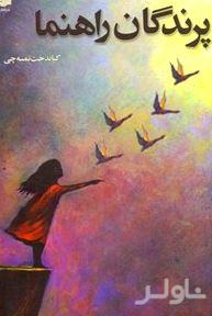 پرندگان راهنما