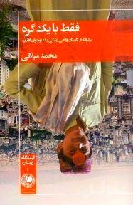 فقط با 1 گره (برگرفته از داستان واقعی زندگی یک نوجوان افغان)