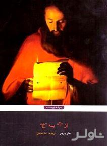 گاوخونی (1 داستان) گالینگور