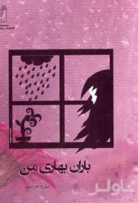 باران بهاری من